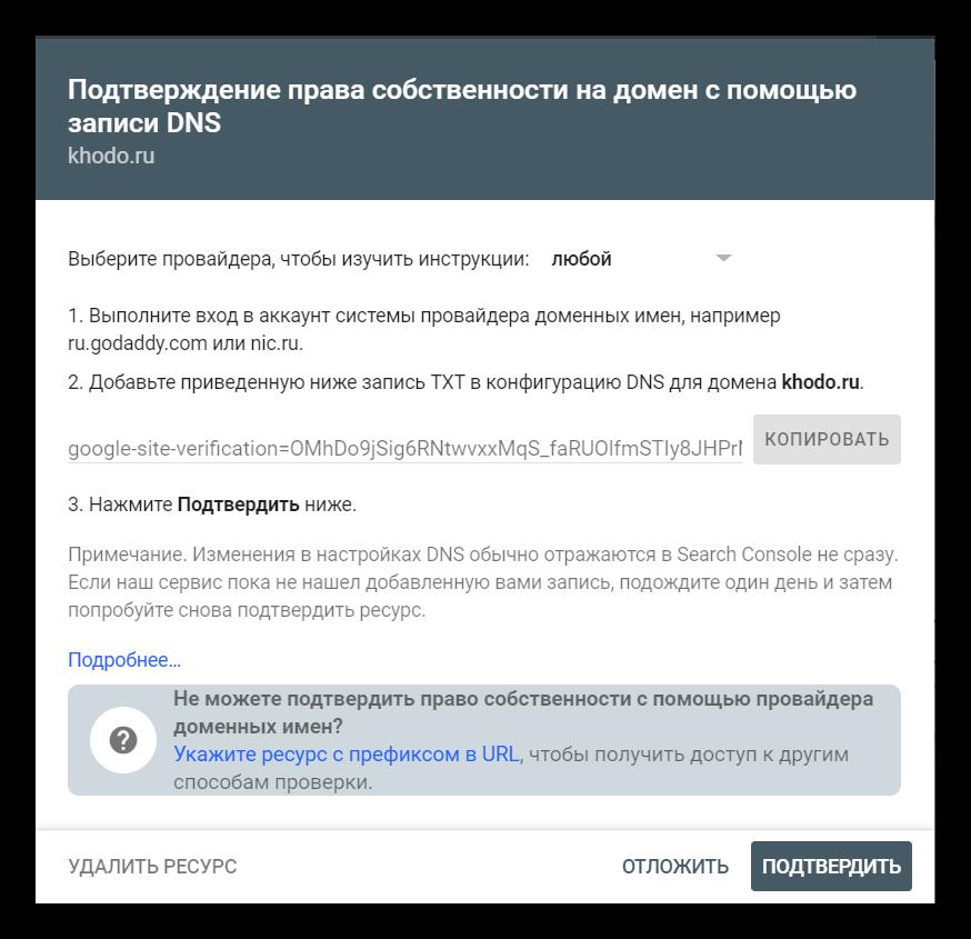 Подтверждение права собственности на домен с помощью записи DNS